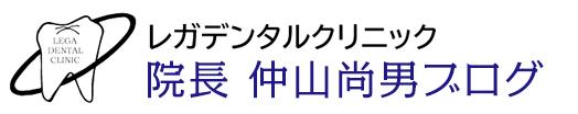 レガデンタルクリニック院長 仲山尚男ブログ
